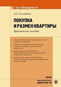 Дарья Гусятникова -Покупка и размен квартиры