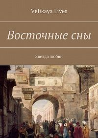 Velikaya Lives -Восточныесны