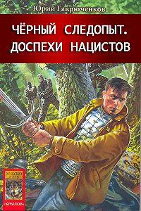 Юрий  Гаврюченков -Доспехи нацистов