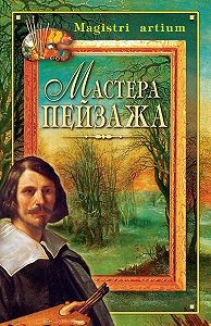 Галина Дятлева -Мастера пейзажа