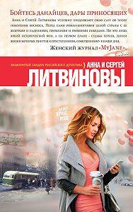 Анна и Сергей Литвиновы -Бойтесь данайцев, дары приносящих