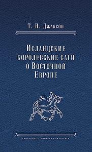 Татьяна Джаксон -Исландские королевские саги о Восточной Европе