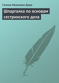 Галина Ивановна Дядя - Шпаргалка по основам сестринского дела