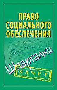 Мария Кановская -Право социального обеспечения. Шпаргалки