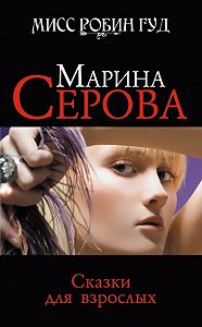 Марина Серова -Сказки для взрослых