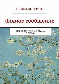 Ирина Астрина - Личное сообщение