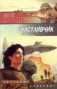 Сергей Костин -Счастливчик
