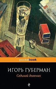 Игорь Губерман - Седьмой дневник
