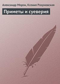 Александр Морок, Ксения Разумовская - Приметы и суеверия