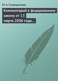 М. А. Спиридонова -Комментарий к федеральному закону от 13 марта 2006 года № 38-ФЗ «О рекламе», 2008 г.