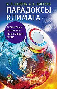 Игорь Кароль -Парадоксы климата. Ледниковый период или обжигающий зной?