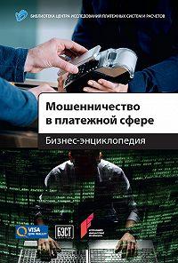Коллектив Авторов -Мошенничество в платежной сфере. Бизнес-энциклопедия