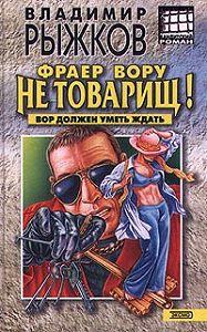 Владимир Рыжков - Фраер вору не товарищ!