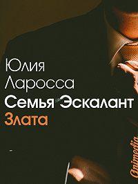 Юлия Ларосса -Семья Эскалант. Книга 1. Злата