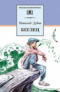 Николай Дубов -Беглец (сборник)