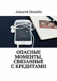 Алексей Номейн -Опасные моменты, связанные скредитами