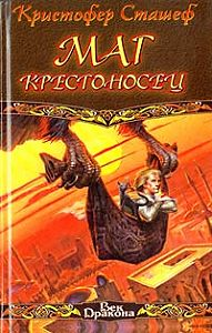 Кристофер Сташеф -Маг-крестоносец