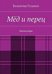 Валентин Рузанов -Мёд иперец. Миниатюры
