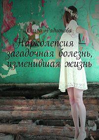 Ольга Радионова -Нарколепсия –загадочная болезнь, изменившая жизнь