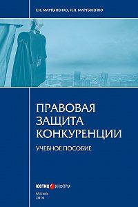 Галина Мартыненко -Правовая защита конкуренции
