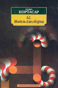 Хулио Кортасар -62. Модель для сборки