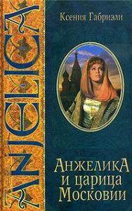 Ксения Габриэли - Анжелика и царица Московии