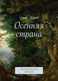 Стас Туров -Осенняя страна. Психоделическое фэнтези