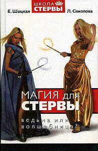 Евгения Шацкая -Магия для стервы. Ведьма или волшебница?