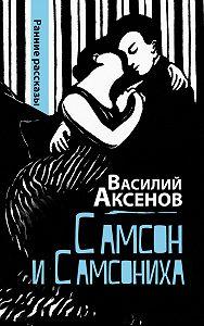 Василий П. Аксенов -Самсон и Самсониха (сборник)