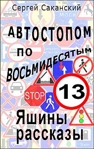 Сергей Саканский -Автостопом по восьмидесятым. Яшины рассказы 13