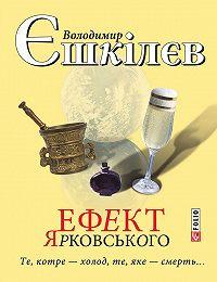 Володимир Єшкілєв -Ефект Ярковського. Те, котре – холод, те, яке – смерть…