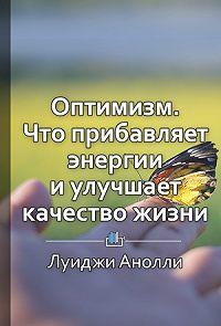 Елена Бровко -Краткое содержание «Оптимизм. Что прибавляет энергии и улучшает качество жизни»