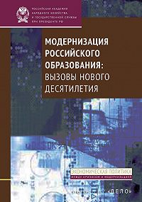 П. Мрдуляш -Модернизация российского образования. Вызовы нового десятилетия