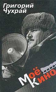Григорий Чухрай - Мое кино