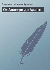 Владимир Исаевич Круковер -От Аллегро до Аданте