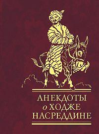 Сборник -Анекдоты о Ходже Насреддине