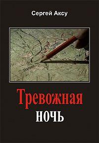 Сергей Аксу - Тревожная ночь