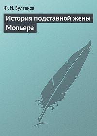 Федор Булгаков -История подставной жены Мольера