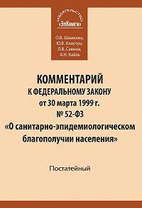 Ю. Хлистун -Комментарий к Федеральному закону от 30 марта 1999 г.№ 52-ФЗ «О санитарно-эпидемиологическом благополучии населения»