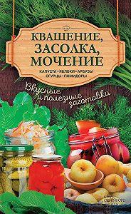 Анна Кобец -Квашение, засолка, мочение. Капуста, яблоки, арбузы, огурцы, помидоры