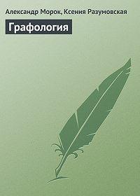 Ксения Разумовская -Графология