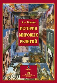 Анатолий Горелов -История мировых религий