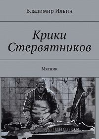 Владимир Ильин -Крики Стервятников. Мясник