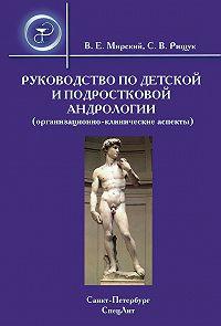 Сергей Рищук -Руководство по детской и подростковой андрологии (организационно-клинические аспекты)