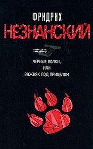 Фридрих Незнанский -Черные волки, или Важняк под прицелом