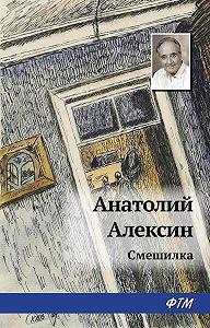 Анатолий Георгиевич Алексин -Смешилка