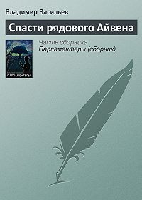 Владимир Васильев -Спасти рядового Айвена