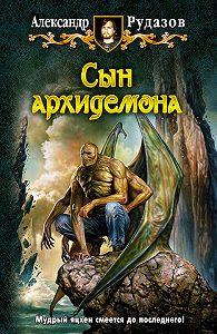 Александр Рудазов -Сын архидемона