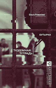 Ольга Романова -Бутырка. Тюремная тетрадь