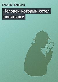 Евгений Бенилов -Человек, который хотел понять все